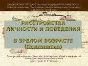 РАССТРОЙСТВА ЛИЧНОСТИ И ПОВЕДЕНИЯ В ЗРЕЛОМ ВОЗРАСТЕ ((