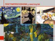 ПОСТІМПРЕСІОНІЗМ у мистецтві с  ПОСТІМПРЕСІОНІЗМ у мистецтві