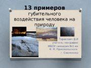 13 примеров губительного воздействия человека на природу Тарасевич