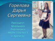 Горелова Дарья Сергеевна  Моя команда! Я и