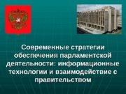 Современные стратегии обеспечения парламентской деятельности: информационные технологии и