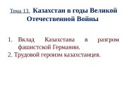 Тема 13. Казахстан в годы Великой Отечественной Войны