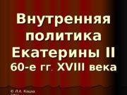 Внутренняя политика Екатерины IIII 60 -е гг .