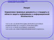 1 Лекция Нормативно правовые документы и стандарты в