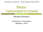 Виды поискового спама Михаил Волович  «Ашманов и