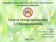 Сучасні методи визначення 1, 4 -бензодиазепінів Київ, 2012