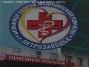 Лашков Г. Л. , заместитель главного врача