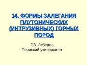 14. ФОРМЫ ЗАЛЕГАНИЯ ПЛУТОНИЧЕСКИХ (ИНТРУЗИВНЫХ) ГОРНЫХ ПОРОД Г.