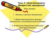 Тема 4 Несостоятельность банкротство предприятий План занятия 1