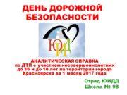 ДЕНЬ ДОРОЖНОЙ БЕЗОПАСНОСТИ Отряд ЮИДД Школа № 98