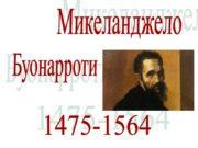 Микеланджело Буонарроти 1475-1564 С именем Микеланджело связаны высшие