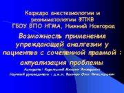 Кафедра анестезиологии и реаниматологии ФПКВ ГБОУ ВПО НГМА