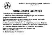 ОМСКИЙ ГОСУДАРСТВЕННЫЙ МЕДИЦИНСКИЙ УНИВЕРСИТЕТ КАФЕДРА ХИМИИ  Х