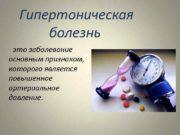 Гипертоническая болезнь — это заболевание основным признаком которого