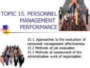 TOPIC 15. PERSONNEL MANAGEMENT PERFORMANCE 15.1. Approaches to
