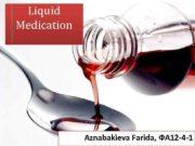 Liquid Medication Aznabakieva Farida ФА 12 -4 -1