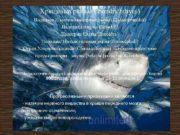 Хрящевые рыбы Chondrichthyes Подкласс Пластиножаберные рыбы Elasmobranchii Надотряд