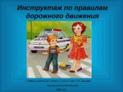 Инструктаж по правилам дорожного движения г. Каменск-Уральский учитель