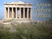 Классический греческий храм формировался на протяжении нескольких веков