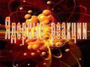 Ядерные реакции 2 Содержание: 1.Энергия связи атомного ядра