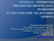 ПРОЦЕСС ПРИНЯТИЯ ВНЕШНЕПОЛИТИЧЕСКИХ РЕШЕНИЙ В РОССИЙСКОЙ ФЕДЕРАЦИИ ППВПР