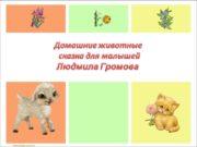 Домашние животные сказка для малышей Людмила Громова 05.05.2017