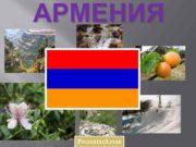 АРМЕНИЯ Prezentacii com ПРЕЗИДЕНТ АРМЕНИИ СЕРЖ САРГСЯН