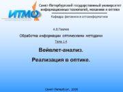 Кафедра фотоники и оптоинформатики Санкт-Петербургский государственный университет информационных
