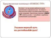 Туристическая компания КОМПАС-ТУР Уже более 8 лет мы
