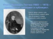 Федор Иванович Тютчев 1803 1873 русский