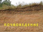 ПОЧВОВЕДЕНИЕ ЛИТЕРАТУРА Апарин Б Ф Почвоведение М