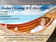 Эксклюзивный отдых в Крыму Гостевой коттедж Вход в