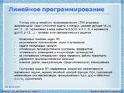 Теория принятия решений ПетрГУ, А.П.Мощевикин, 2004 г. Линейное