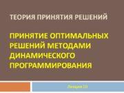 Теория принятия решений принятие оптимальных решений методами динамического