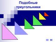 Подобные треугольники Подобные фигуры Фигуры принято называть подобными,
