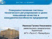 1 Иванова Галина Николаевна заместитель генерального директора ФГУ