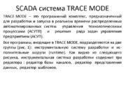 SCADA система TRACE MODE TRACE MODE – это