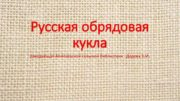 Русская обрядовая кукла Заведующая Алмозерской сельской библиотеки