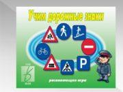 Предупреждающие знаки. Запрещающие знаки Информационные знаки Виды дорожных