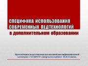 СПЕЦИФИКА ИСПОЛЬЗОВАНИЯ СОВРЕМЕННЫХ ПЕДТЕХНОЛОГИЙ в дополнительном образовании Презентация