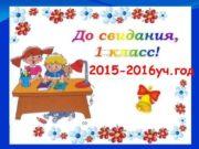 2015 -2016 уч год Приключения Буратино Алексей