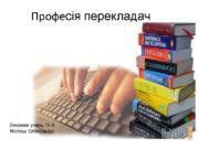 Професія перекладач Виконав учень 11-А Міклош Олександр Опис