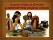 Головные уборы и прически древнеегипетских фараонов и цариц