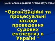 """"""""""" Організаційні та процесуальні засади проведення судових експертиз"""