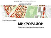 ФГАОУ ВПО Сибирский федеральный университет Институт архитектуры и