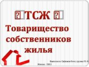 ТСЖ Товарищество собственников жилья Выполнил Сафонов Олег