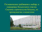 Гигиенические требования к выбору и планировке больничного участка.