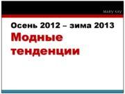 Осень 2012 – зима 2013 Модные тенденции DIOR