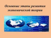 Основные этапы развития экономической теории Экономика от