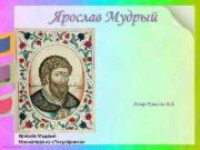 Ярослав Мудрый Автор Ковалева Н А Ярослав